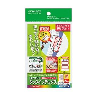 コクヨ レーザープリンタ用ラベル KPC-HT6065R