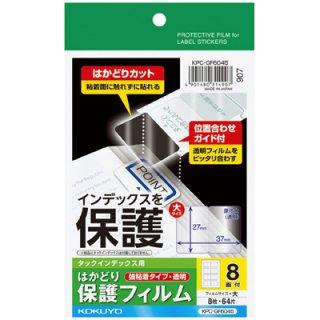 コクヨ レーザープリンタ用ラベル KPC-GF6045