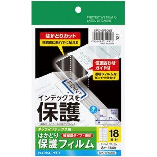 コクヨ レーザープリンタ用ラベル KPC-GF6065