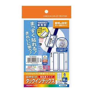 コクヨ インクジェットプリンタ用ラベル KJ-6035B