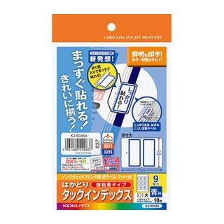 コクヨ インクジェットプリンタ用ラベル KJ-6045B
