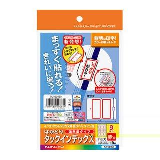 コクヨ インクジェットプリンタ用ラベル KJ-6045R