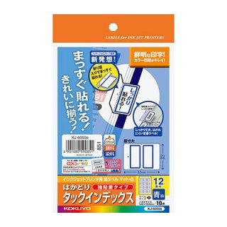コクヨ インクジェットプリンタ用ラベル KJ-6055B