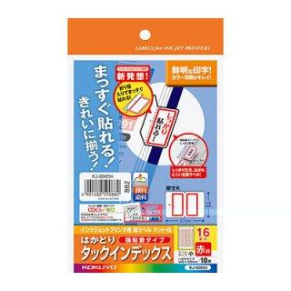 コクヨ インクジェットプリンタ用ラベル KJ-6065R
