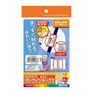 コクヨ インクジェットプリンタ用ラベル KJ-6055R