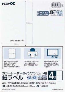 コクヨK2 パソコンプリンタ用マルチラベル K2KPC-V4-100