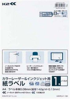 コクヨK2 パソコンプリンタ用マルチラベル K2KPC-V1-100