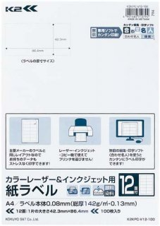 コクヨK2 パソコンプリンタ用マルチラベル K2KPC-V12-100