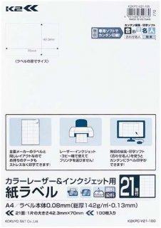 コクヨK2 パソコンプリンタ用マルチラベル K2KPC-V21-100