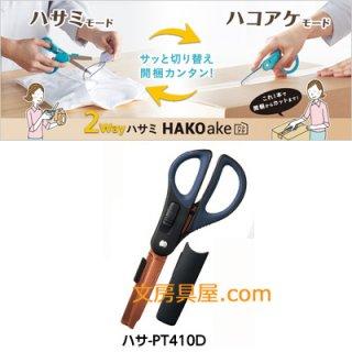 コクヨ 2Wayハサミ ハコアケ ブラック チタン・グルーレス ハサ-PT410D