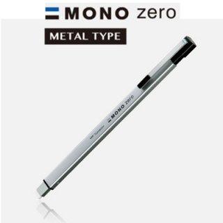 トンボ鉛筆 ホルダー消しゴム モノゼロ メタルタイプ EH-KUMS