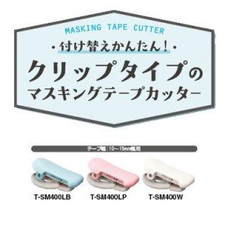 コクヨ テープカッター カルカットクリップ 10〜15mm幅用 T-SM400