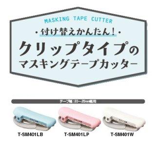 コクヨ テープカッター カルカットクリップ 20〜25mm幅用 T-SM401