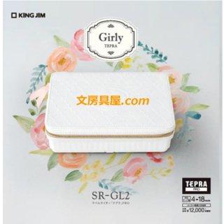 キングジム ガーリーテプラ SR-GL2