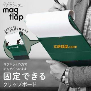 キングジム クリップボード マグフラップ 5085 magflap