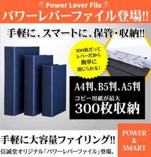 信誠堂 パワーレバーファイル B5サイズ powerleverfaileB5