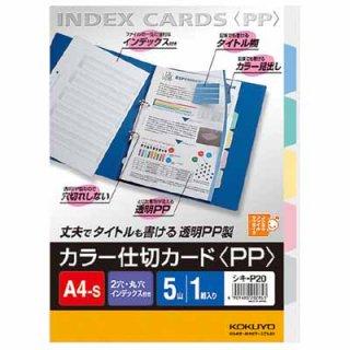 コクヨ カラー仕切カード<PP>(ファイル用) A4縦 5山+扉紙 2穴 1組入 シキ-P20