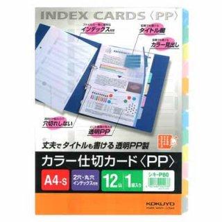 コクヨ カラー仕切カード<PP>(ファイル用) A4縦 12山+扉紙 2穴 1組入 シキ-P80