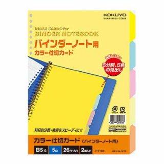 コクヨ カラー仕切カード(バインダーノート用) B5縦 26穴 5色5山x2組 シキ-50N