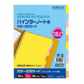 コクヨ カラー仕切カード(バインダーノート用) B5縦 26穴 5色10山×1組 シキ-55N