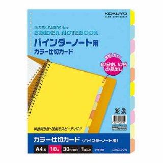 コクヨ カラー仕切カード(バインダーノート用) A4縦 30穴 5色10山×1組 シキ-58N