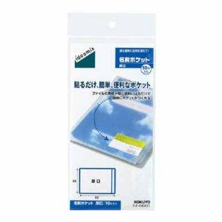 コクヨ 名刺ポケットideamix 厚口10片 タホ-DEA31