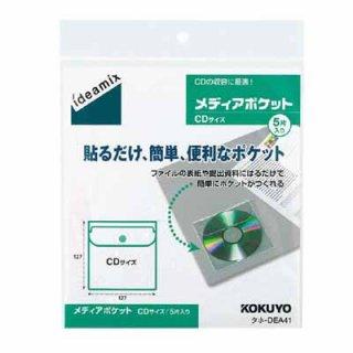 コクヨ メディアポケットideamix CD用 5片 タホ-DEA41