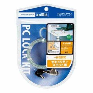 コクヨ パソコンロックキット ワイヤー直径5mm×1.7m EAS-L41