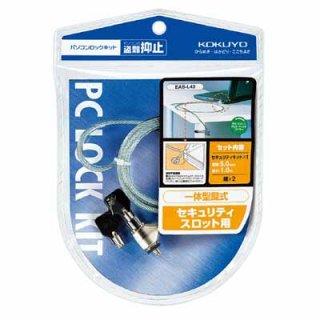 コクヨ パソコンロックキット ワイヤー直径5mm×1m EAS-L42