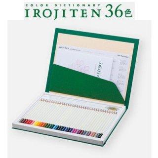 トンボ鉛筆 色鉛筆 色辞典36色セレクトセット CI-RSA36C