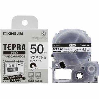 キングジム テプラ PRO 50mm幅テープカートリッジ マグネットテープ 白 SJ50S