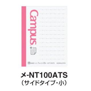 コクヨ キャンパス まとめがはかどるノートふせん ドットA罫サイド小 メ-NT100ATS
