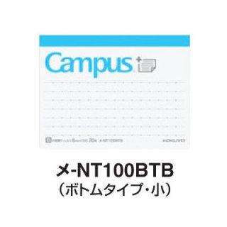コクヨ キャンパス まとめがはかどるノートふせん ドットB罫ボトム 小 メ-NT100BTB
