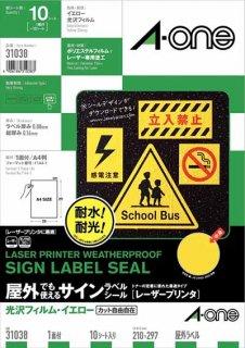 エーワン レーザープリンタラベル 屋外でも使えるタイプ 黄色フィルム 光沢 A4 ノーカット 10シート 31038