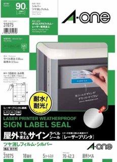 エーワン 屋外でも使えるラベルシール 備品ラベル レーザープリンタ つや消しフィルム シルバー A4 18面 31075