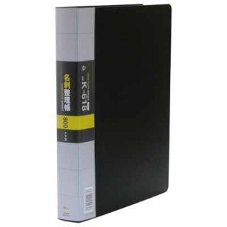 コレクト 名刺整理帳 タテ型 810枚 K-618-BK