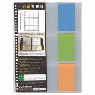 コレクト 名刺カードポケット替 K-610 A4L 10枚