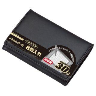 レイメイ藤井 ジョッター式名刺入 GLN9002