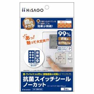 ヒサゴ HISAGO 抗菌スイッチシール 3シート入 ノーカット SRK105