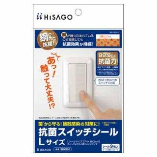 ヒサゴ HISAGO 抗菌スイッチシール 3シート入 Lサイズ SRK101