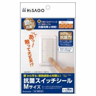 ヒサゴ HISAGO 抗菌スイッチシール 3シート入 Mサイズ SRK102