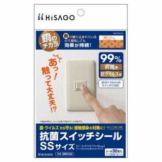 ヒサゴ HISAGO 抗菌スイッチシール 3シート入 SSサイズ SRK104