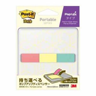 ポストイット 強粘着 ノート ポータブルシリーズ ポップアップタイプ ディスペンサー付き POFP-TRIO2
