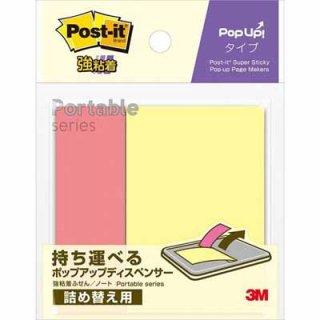 ポストイット 強粘着ノート ポータブルシリーズ ポップアップタイプ 詰替用 SSPOP-YCOM