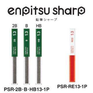 コクヨ 鉛筆シャープ シャープ芯 1.3mm