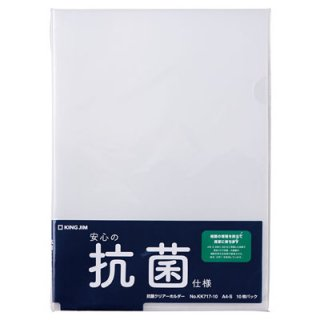 キングジム 抗菌クリアーホルダー 10枚入 KK717-10