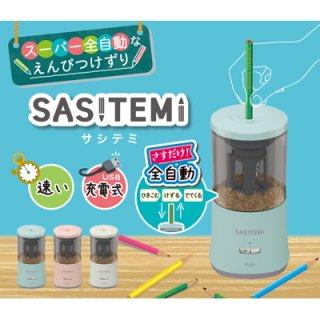 プラス 全自動鉛筆削り SASITEMI サシテミ FS-760