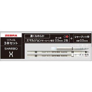 ゼブラ シャーボX専用リフィルセットA SE-SB-X-A