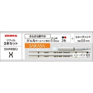 ゼブラ シャーボX専用リフィルセットB SE-SB-X-B