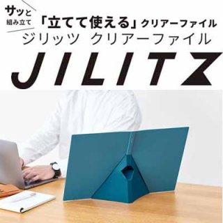 キングジム ジリッツ JILITZ クリアーファイル 20ポケット 8832